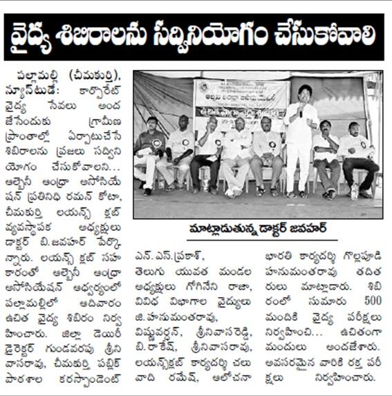 Medical_Camp_Eenadu